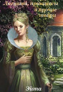 """Обложка книги """"Лягушки, принцессы и прочие твари"""""""