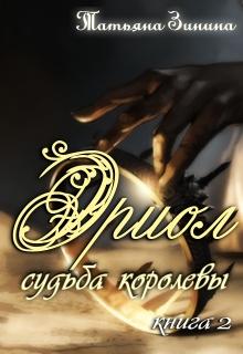 """Книга """"Эриол. Судьба королевы"""" читать онлайн"""