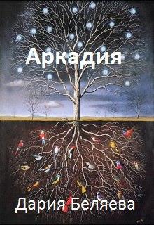 """Обложка книги """"Аркадия"""""""