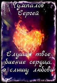 """Книга """"Слушая твое биение сердца, я слышу любовь!"""" читать онлайн"""