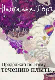 """Книга """"Продолжай по этому течению плыть..."""" читать онлайн"""