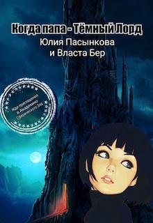 """Книга """"Когда папа - Тёмный Лорд"""" читать онлайн"""