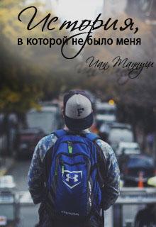 """Книга """"История, в которой не было меня"""" читать онлайн"""