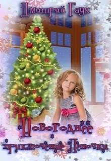 """Книга """"Новогоднее приключение Леночки"""" читать онлайн"""