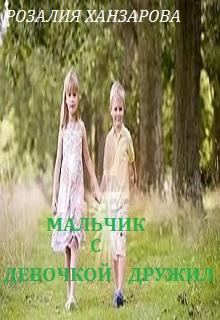 """Книга """"Мальчик с девочкой дружил"""" читать онлайн"""