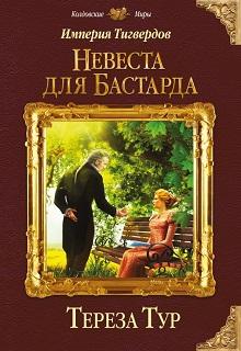 """Обложка книги """"Империя Тигвердов. Невеста для бастарда """""""