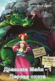 """Книга """"Дракоша Майя: первая охота."""" читать онлайн"""