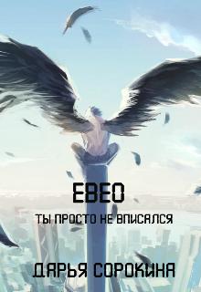 """Книга """"Евео (его весна, её осень)"""" читать онлайн"""