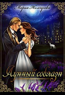 "Книга ""Лунный соблазн"" читать онлайн"