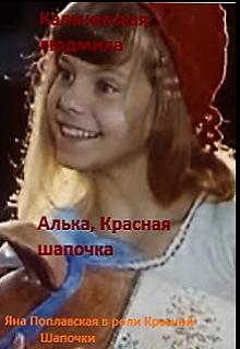 """Книга """"Алька, Красная шапочка"""" читать онлайн"""