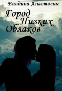 """Книга """"Город Низких Облаков"""" читать онлайн"""
