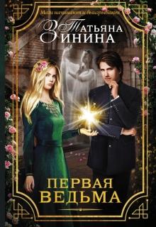 """Книга """"Первая ведьма"""" читать онлайн"""