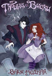 """Книга """"Принц и Виски"""" читать онлайн"""