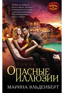 """Книга """"Опасные иллюзии"""" читать онлайн"""
