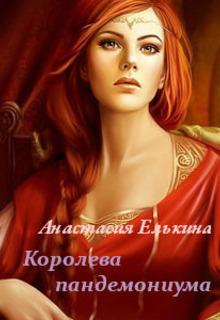 """Книга """"Королева пандемониума"""" читать онлайн"""