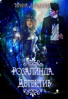 """Книга """"Розалинда. Детектив."""" читать онлайн"""