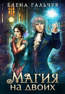 """Книга """"Магия на двоих"""" читать онлайн"""