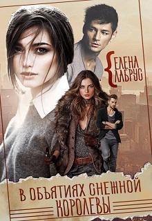 """Книга """"В объятиях Снежной Королевы"""" читать онлайн"""