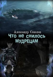 """Книга """"Что не снилось мудрецам"""" читать онлайн"""