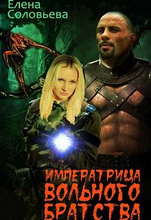 """Книга """"Императрица Вольного Братства"""" читать онлайн"""