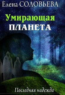 """Книга """"Умирающая планета. Последняя надежда"""" читать онлайн"""