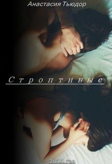 """Книга """"Строптивые"""" читать онлайн"""