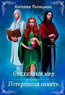 """Обложка книги """"Стихийный мир: Потерявшая память (книга 1)"""""""