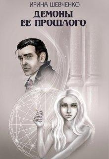 """Книга """"Демоны ее прошлого"""" читать онлайн"""