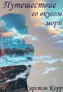 """Обложка книги """"Путешествие со вкусом моря"""""""