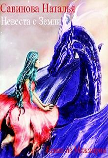 """Книга """"Невеста с Земли, или жених из Межмирии"""" читать онлайн"""