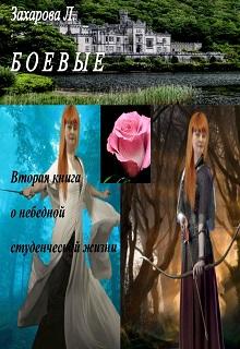 """Книга """"""""Боевые"""""""" читать онлайн"""