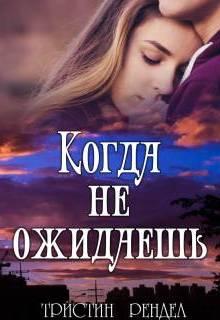 """Книга """"Когда не ожидаешь"""" читать онлайн"""