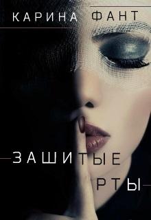"""Книга """"l. Зашитые рты"""" читать онлайн"""