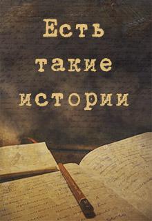 """Обложка книги """"Есть такие истории..."""""""