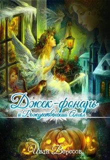 """Книга """"Джек-Фонарь и Рождественский Ангел"""" читать онлайн"""