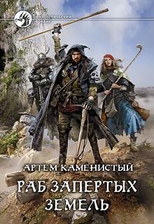 """Обложка книги """"Раб Запертых Земель"""""""