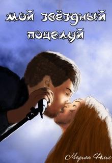 """Обложка книги """"Мой звёздный поцелуй"""""""