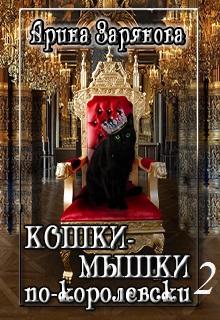 """Книга """"Кошки-мышки по-королевски 2"""" читать онлайн"""