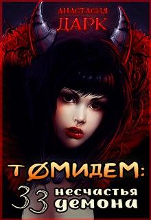 """Книга """"Томидем: 33 несчастья демона"""" читать онлайн"""