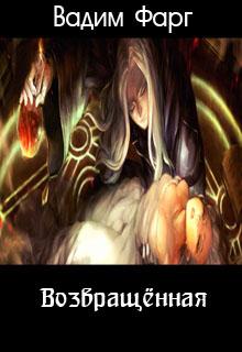"""Книга """"Возвращённая"""" читать онлайн"""