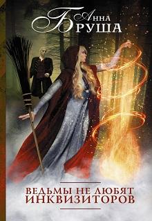 """Книга """"Ведьмы не любят инквизиторов"""" читать онлайн"""