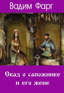 """Книга """"Сказ о сапожнике и его жене"""" читать онлайн"""