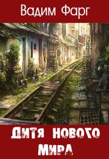 """Книга """"Дитя нового мира"""" читать онлайн"""