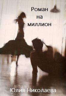 "Обложка книги ""Роман на миллион"""