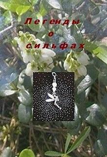 """Книга """"Легенды о сильфах"""" читать онлайн"""