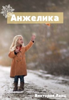 "Обложка книги ""Анжелика"""