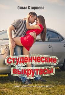 """Книга """"Студенческие выкрутасы"""" читать онлайн"""