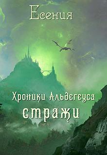 """Книга """"Хроники Альдегеуса: Стражи """" читать онлайн"""