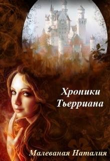 """Книга """"Хроники Тьерриана. Начало всех начал"""" читать онлайн"""