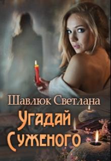 Угадай суженого - Светлана Шавлюк